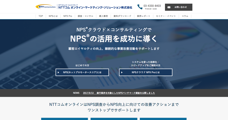 NTTコム_オンライン.png