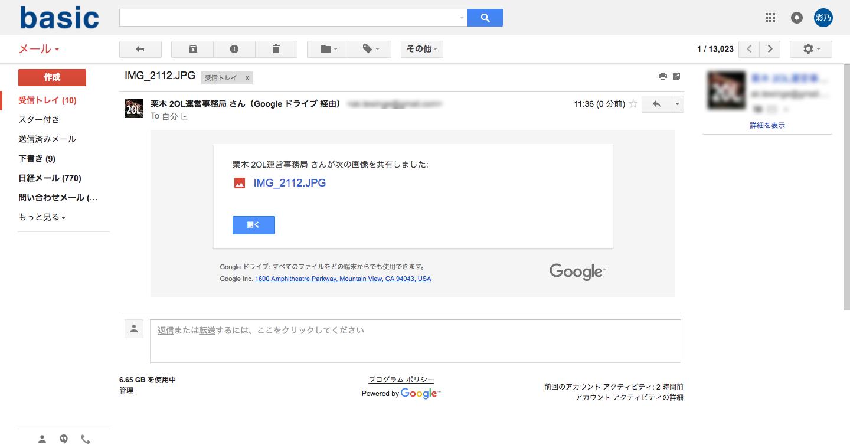 IMG_2112.JPG___kuriki_basicinc.jp___Basic.inc_メール.png