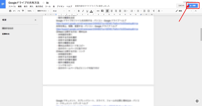Googleドライブの共有方法___Google_ドキュメント.png