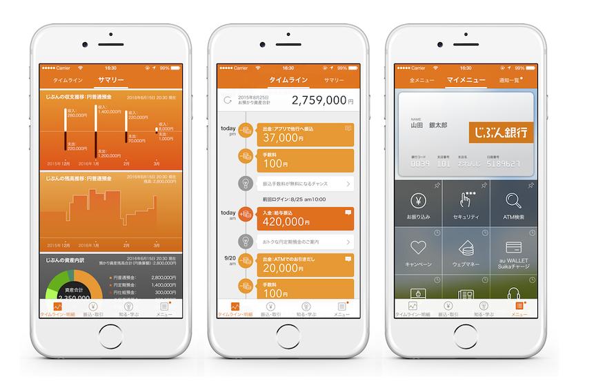 じぶん銀行アプリ__じぶん銀行スマートフォンアプリ____受賞対象一覧___Good_Design_Award.png