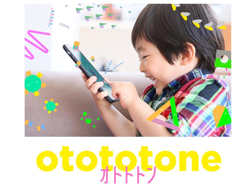 スマートフォンアプリケーション__otototone_オトトトン)____受賞対象一覧___Good_Design_Award.png