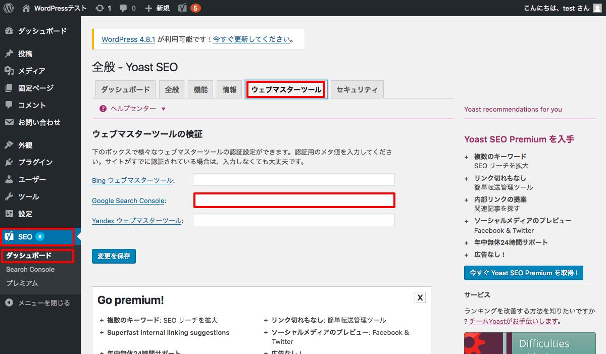 Yoast_SEO_3使い方_1ウェブマスターツール連携1.png