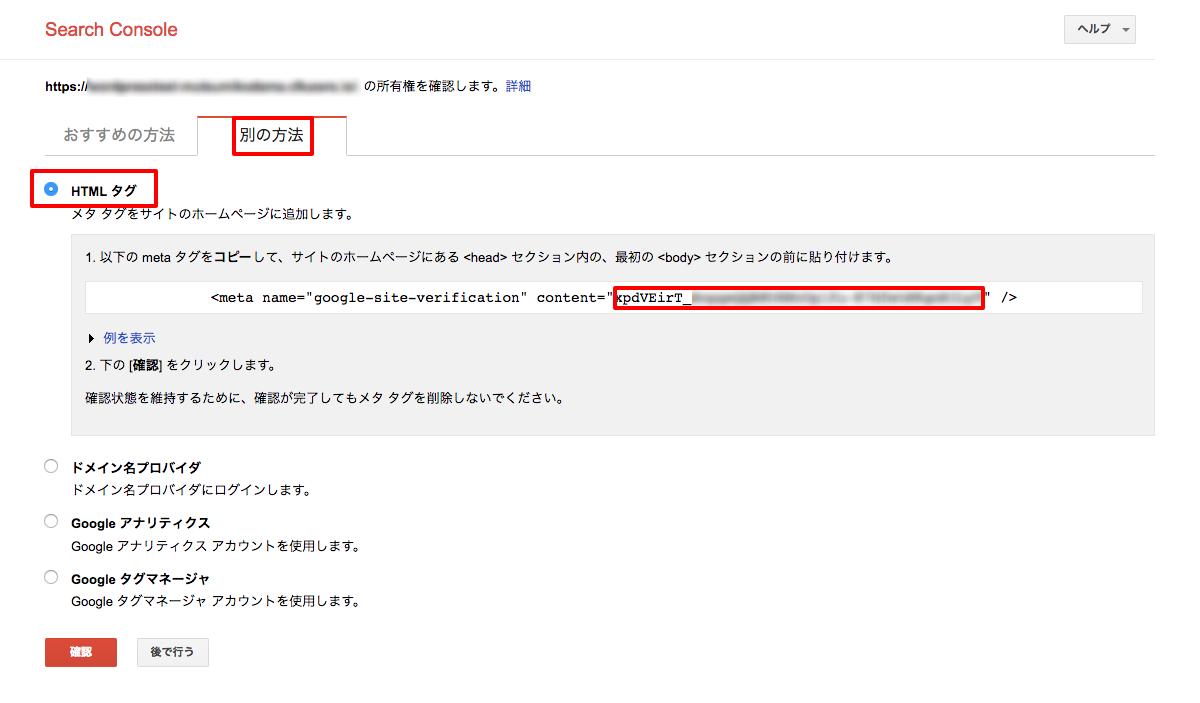 Yoast_SEO_3使い方_1ウェブマスターツール連携2.png