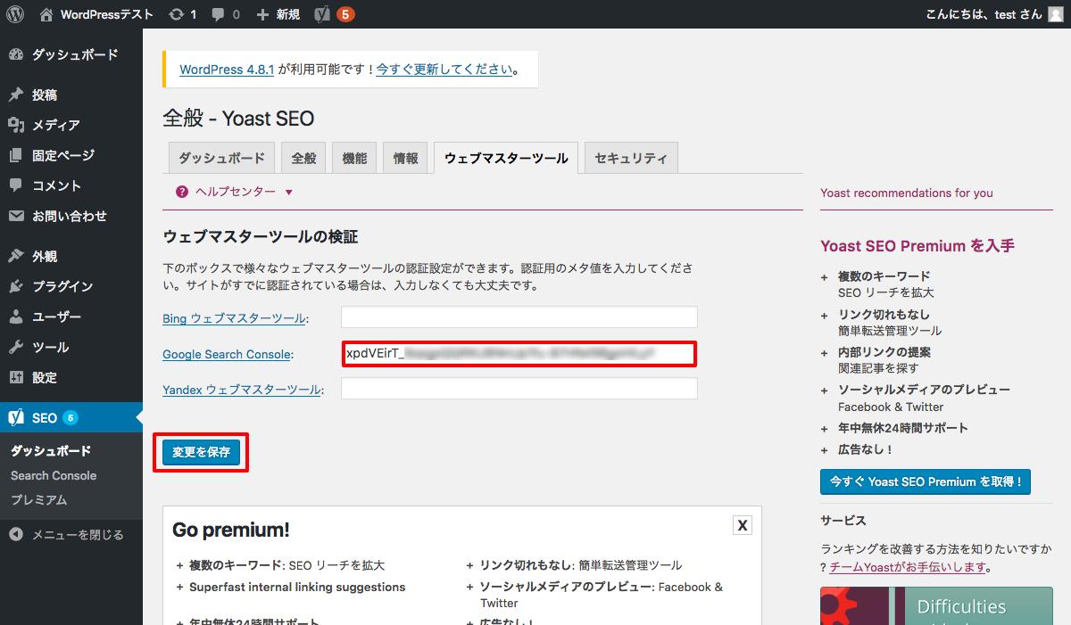 Yoast_SEO_3使い方_1ウェブマスターツール連携3.png