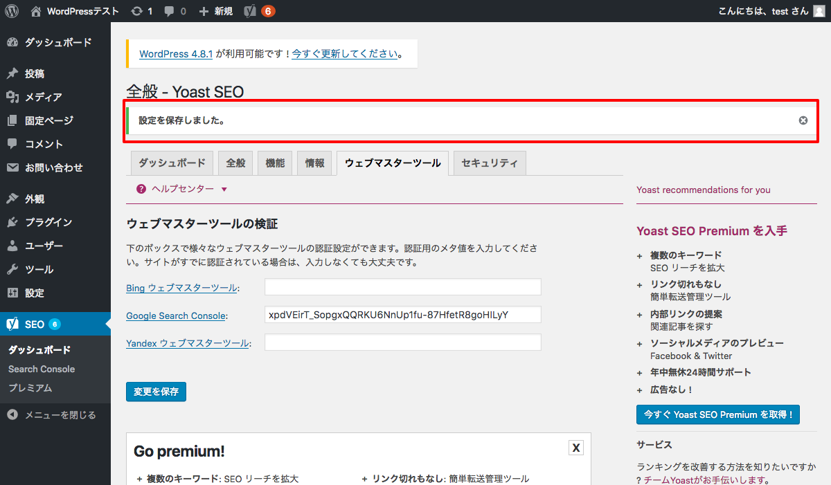 Yoast_SEO_3使い方_1ウェブマスターツール連携4.png