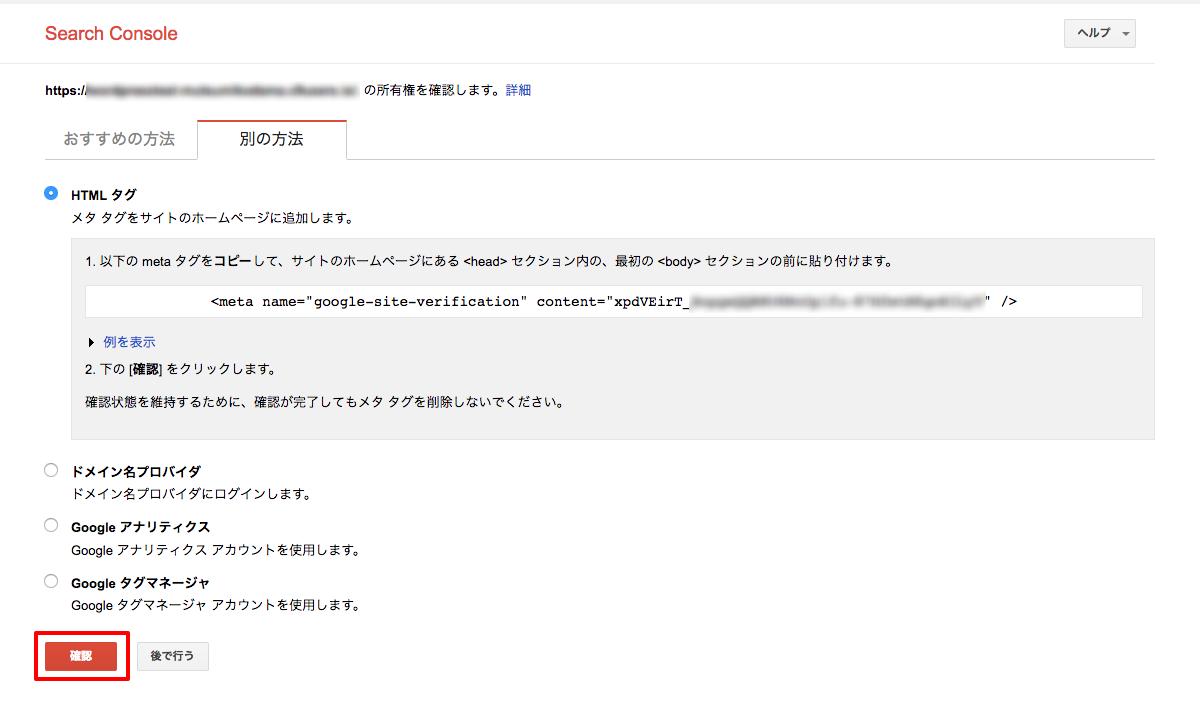 Yoast_SEO_3使い方_1ウェブマスターツール連携5.png