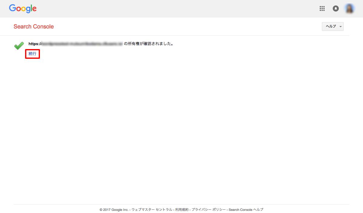 Yoast_SEO_3使い方_1ウェブマスターツール連携6.png