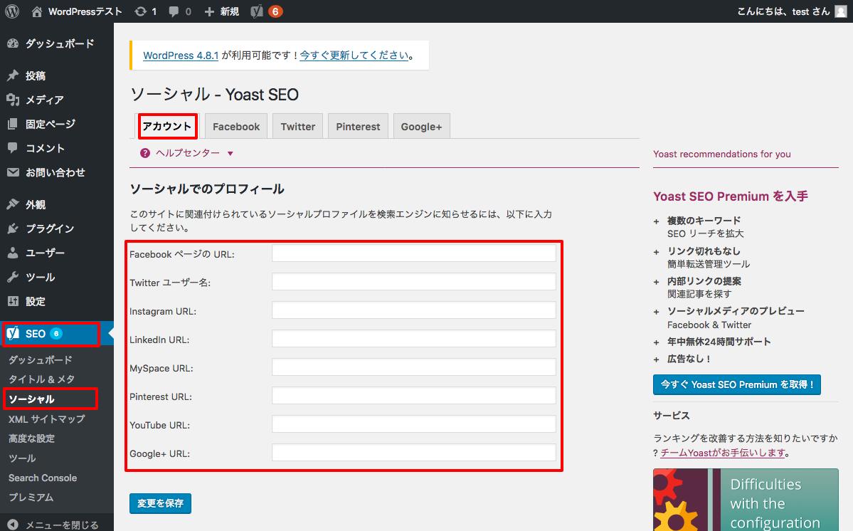Yoast_SEO_3使い方_3ソーシャル設定1.png