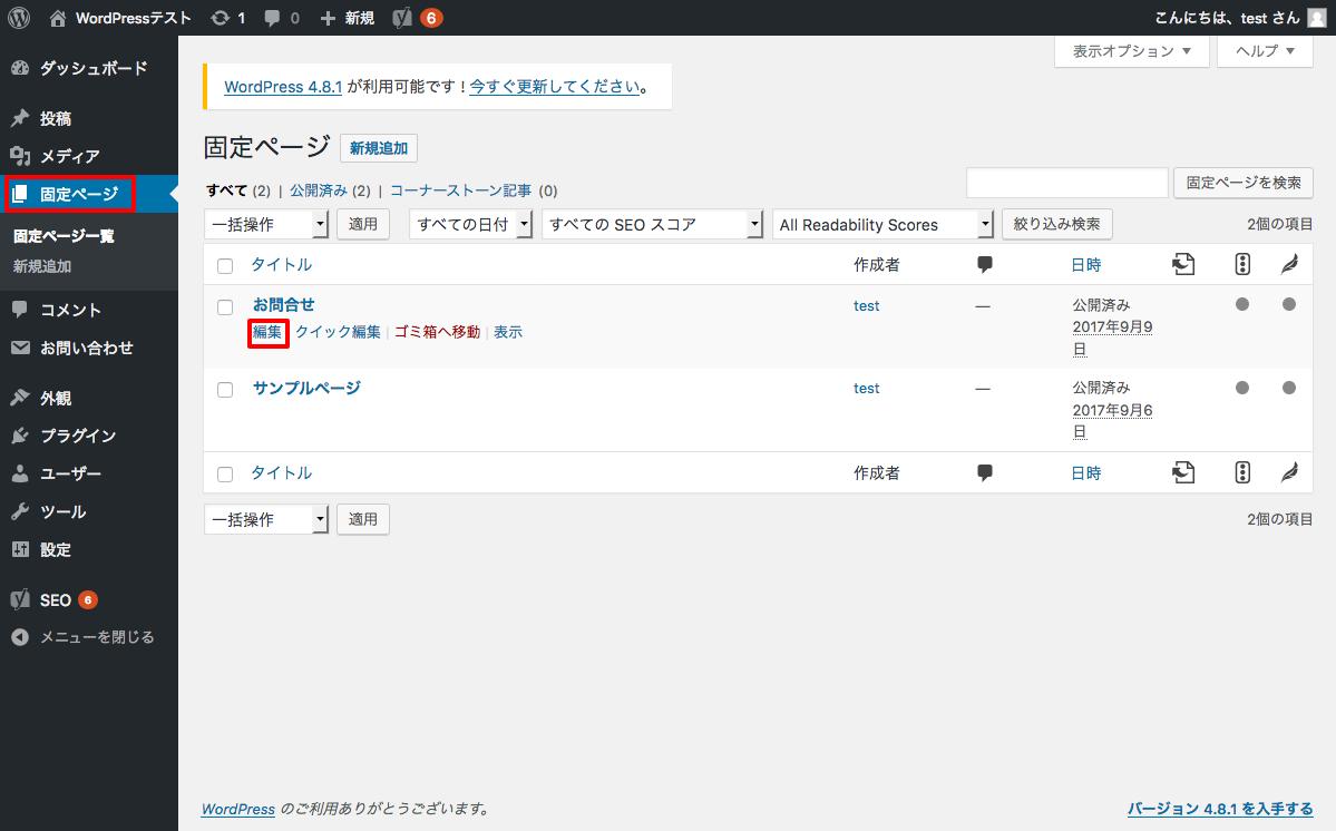 Yoast_SEO_3使い方_4個別ページ・投稿設定1.png