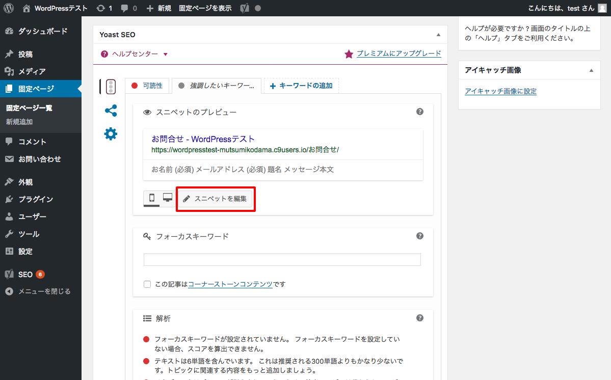 Yoast_SEO_3使い方_4個別ページ・投稿設定2.png