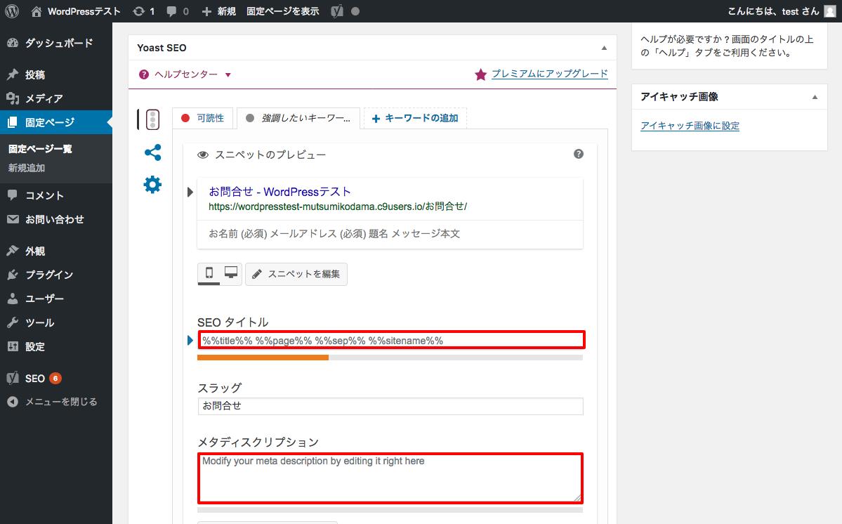 Yoast_SEO_3使い方_4個別ページ・投稿設定3.png