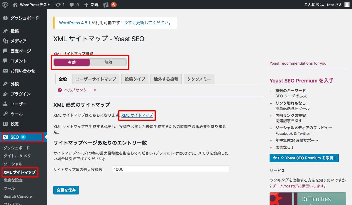 Yoast_SEO_3使い方_5XML_Sitemaps1.png