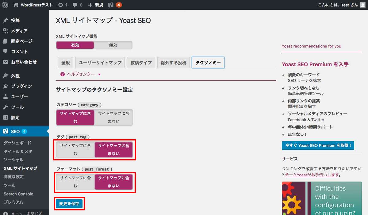 Yoast_SEO_3使い方_5XML_Sitemaps3.png