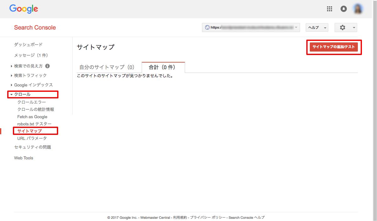 Yoast_SEO_3使い方_5XML_Sitemaps4.png