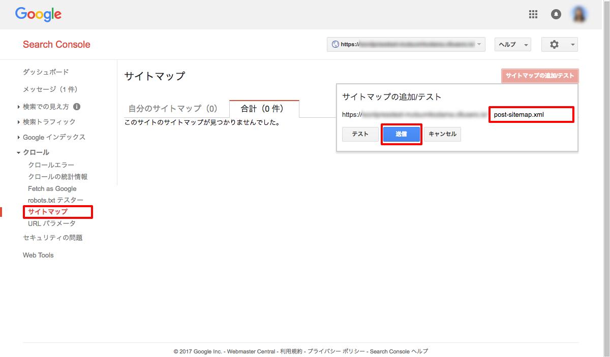 Yoast_SEO_3使い方_5XML_Sitemaps5.png