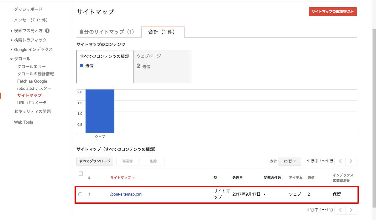 Yoast_SEO_3使い方_5XML_Sitemaps6.png