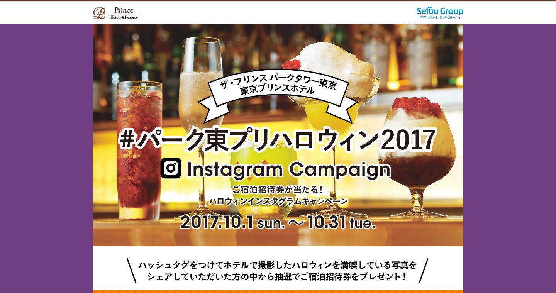 ハロウィンインスタグラムキャンペーン|ザ・プリンス_パークタワー東京/東京プリンスホテル.png