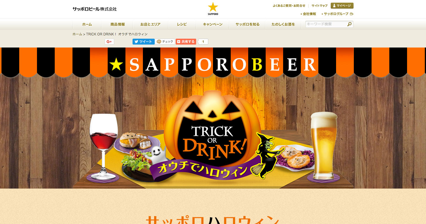 TRICK_OR_DRINK!_オウチでハロウィン___サッポロビール.png