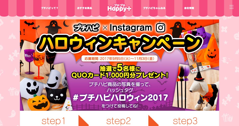 ハロウィンキャンペーン 抽選で5名様にQUOカード1_000円分プレゼント!___プチプチハッピープラス.png