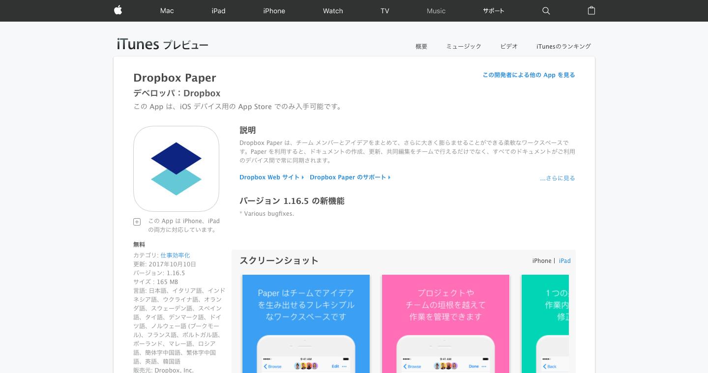 Dropbox_Paperを_App_Store_で.png