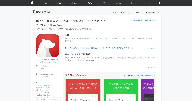 Bear___美麗なノート作成・テキストエディタアプリを_App_Store_で.png