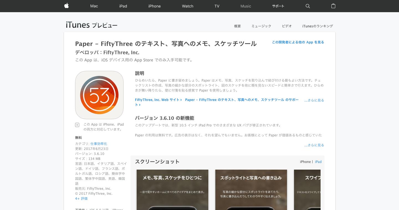 Paper___FiftyThree_のテキスト、写真へのメモ、スケッチツールを_App_Store_で.png