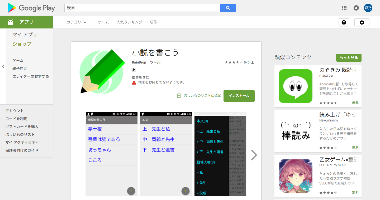 小説を書こう___Google_Play_の_Android_アプリ.png