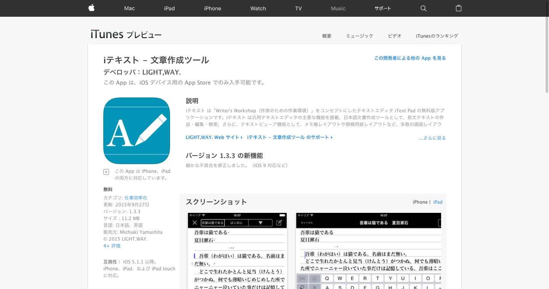 iテキスト___文章作成ツールを_App_Store_で.png