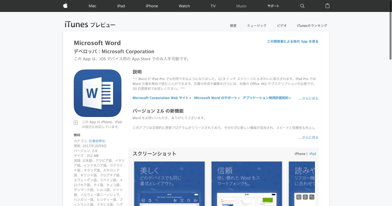 Microsoft_Wordを_App_Store_で.png