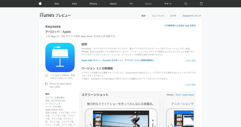 Keynoteを_App_Store_で.png