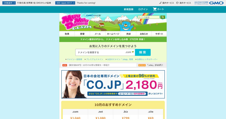ドメイン取得は_【ムームードメイン】最安値69円!.png