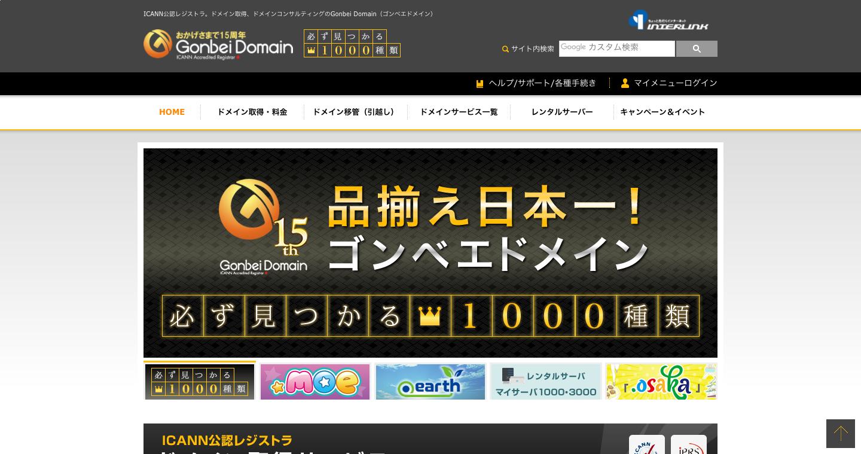 海外ドメイン取得、コンサルティングならGonbei_Domain(ゴンベエドメイン).png