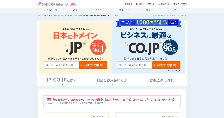 ドメイン取得なら安心と信頼の「.jp」「.co.jp」|さくらインターネット.png