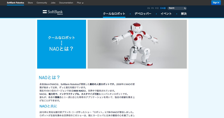 Aldebaran社の小さな人型ロボット、NAOのご紹介___Aldebaran.png
