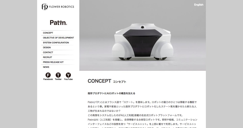 Patin___Flower_Robotics.png