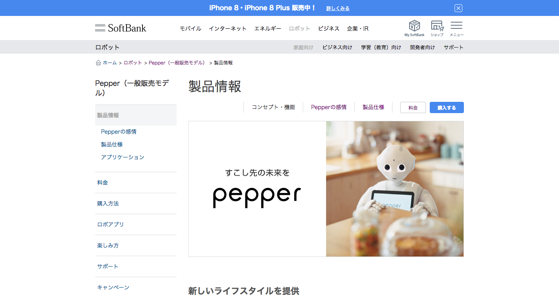製品情報___Pepper(一般販売モデル)___ロボット___ソフトバンク.png