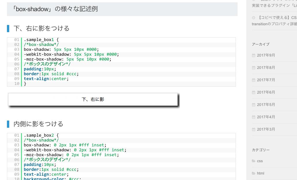 CSS3で、boxに影をつける方法「box-shadow」