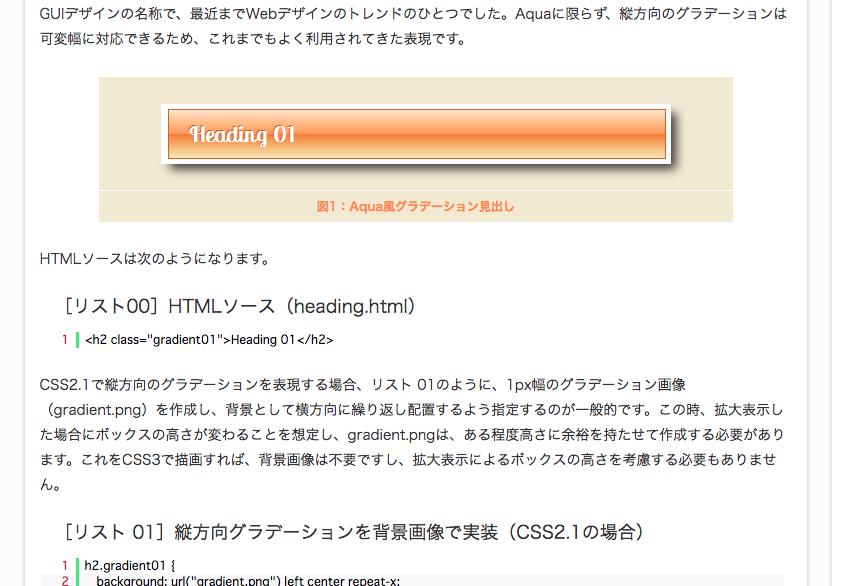 CSS3で作るWebパーツ