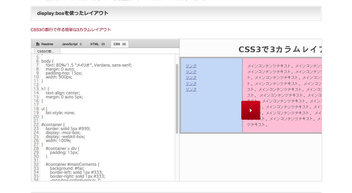 一夜漬けでCSS3をマスターするために見ておくべきコードのまとめ [Japanese Version Only]