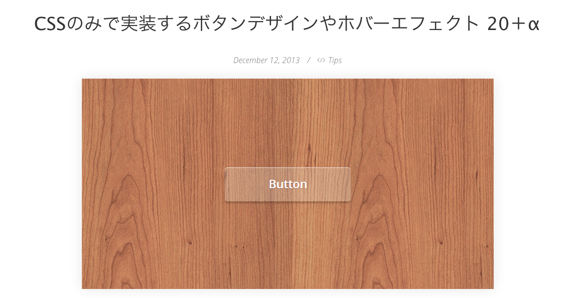 CSSのみで実装するボタンデザインやホバーエフェクト 20+α