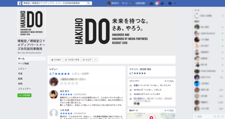 4__博報堂/博報堂DYメディアパートナーズ合同採用事務局___ホーム.png