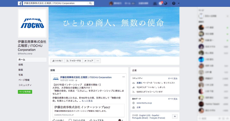 4__伊藤忠商事株式会社_広報部___ITOCHU_Corporation___ホーム.png