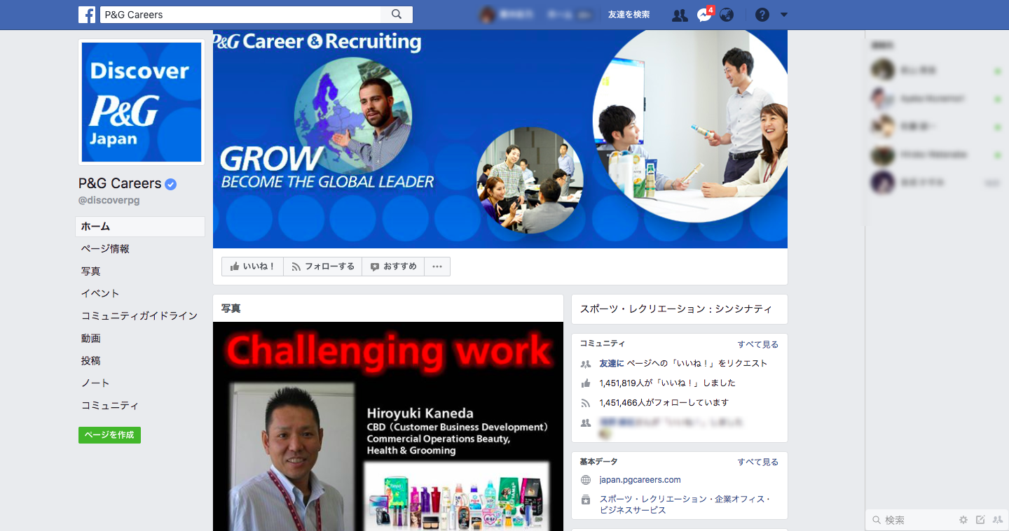 4__P_G_Careers___ホーム.png