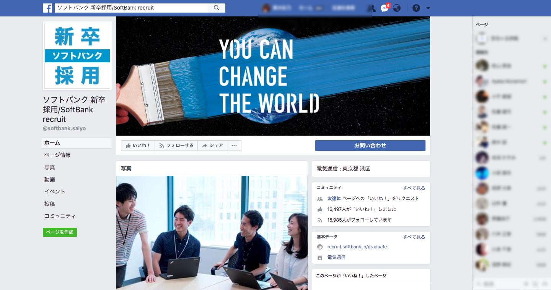 4__ソフトバンク_新卒採用_SoftBank_recruit___ホーム.png