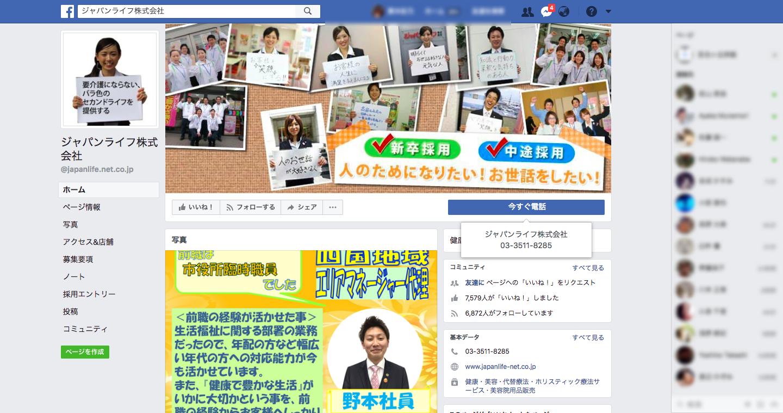 4__ジャパンライフ株式会社___ホーム.png