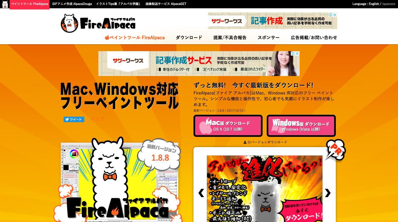 フリー_ペイントツール(Mac_Windows_両対応)FireAlpaca[ファイア_アルパカ].png