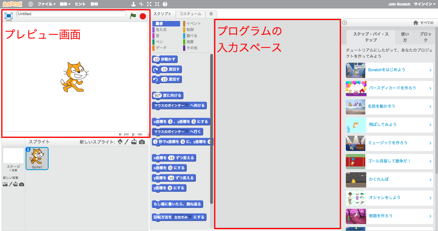 Scratch_Project_Editor___Imagine__Program__Share.png
