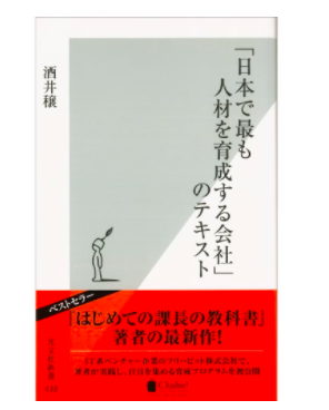 「日本で最も人材を育成する会社」のテキスト__光文社新書____酒井_穣___ビジネス・経済___Kindleストア___Amazon.png