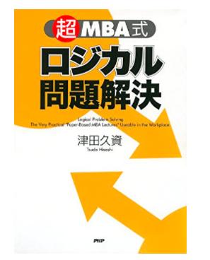 Amazon.co.jp:_「超」MBA式_ロジカル問題解決_eBook__津田_久資__Kindleストア.png