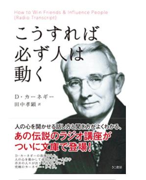 Amazon.co.jp:_こうすれば必ず人は動く_eBook__デール・カーネギー__Kindleストア.png